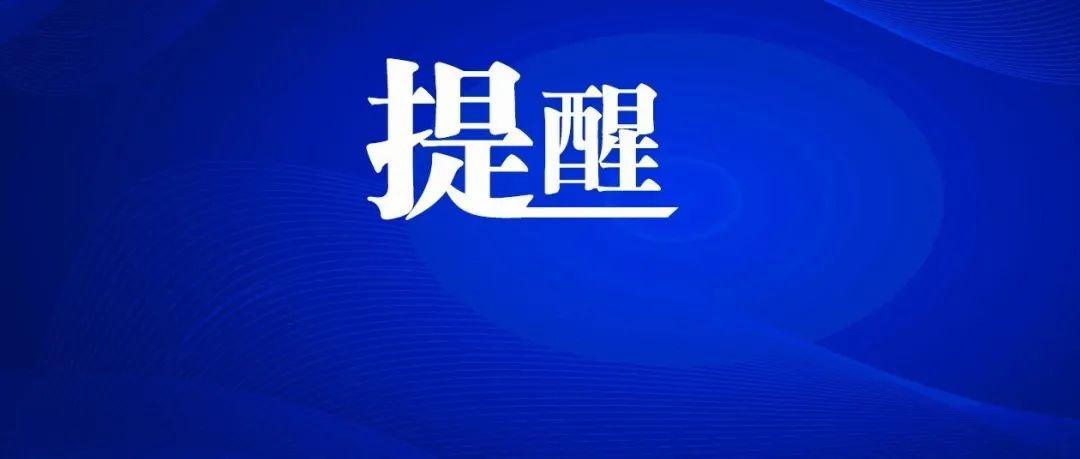 哈尔滨市疾控紧急提醒,前往这些地区务必报备!