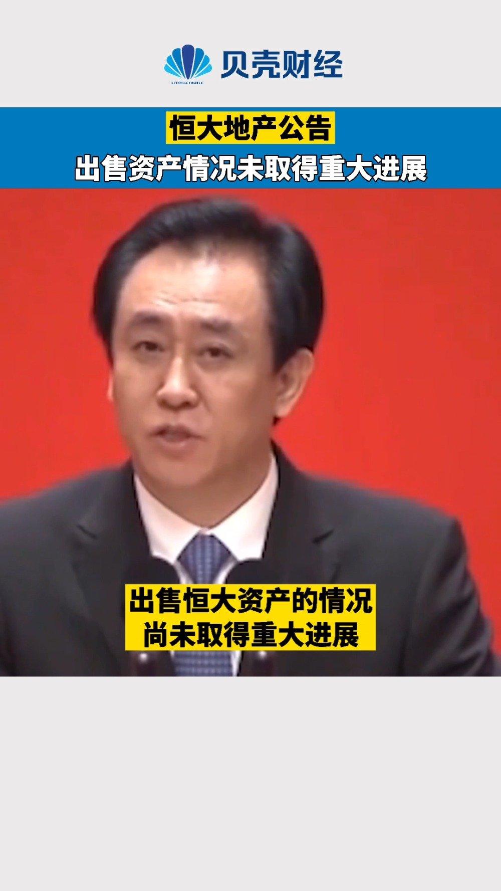 恒大地产集团公告:出售中国恒大资产情况未取得重大进展