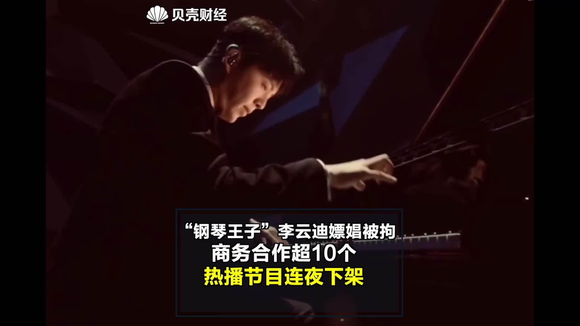 """""""钢琴王子""""李云迪嫖娼被拘 商务合作超10个 热播节目连夜下架"""