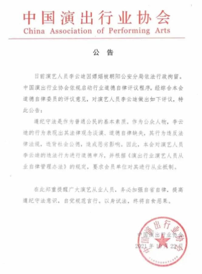 中国演出行业协会要求对李云迪从业抵制