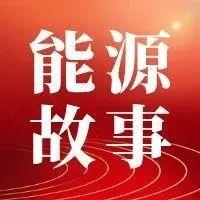 能源故事丨大庆会战——中国石油工业史上最壮丽的胜利凯歌