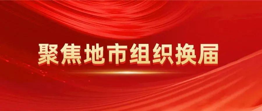 民革海南省委会7个地市组织完成换届