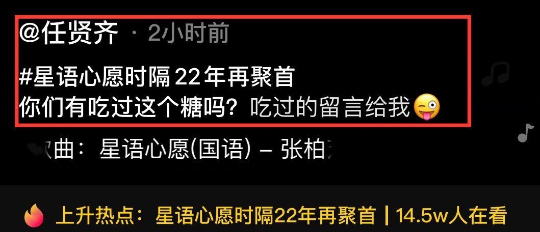"""《星愿》主演时隔22年重聚 任贤齐张柏芝互动引发""""回忆杀"""""""