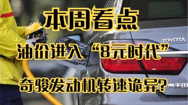 视频:CAR周报|油价进入8元时代、奇骏发动机转速诡异?