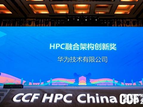华为荣获HPC China 2021 HPC融合架构创新奖