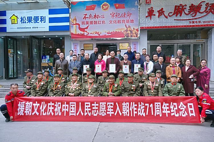 《致敬最可爱的人》洛阳市举办庆祝中国志愿军入朝作战71周年活动