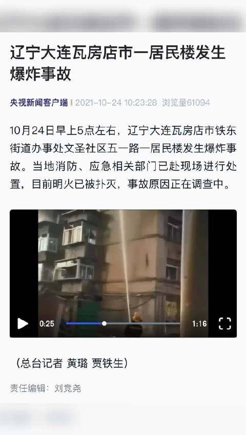 大连瓦房店居民楼爆炸楼盖炸塌