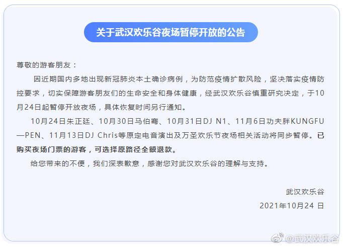 武汉欢乐谷:今起暂停开放夜场,原定电音演出及万圣欢乐节夜场相关活动同步暂停