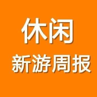 """""""鱿鱼游戏""""掀起全球热潮,现身多个游戏榜单前列   休闲新游周报"""
