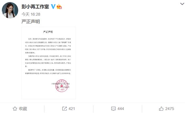 彭小苒被曝靠潜规则上位,工作室发声明否认传闻,已委托律师维权