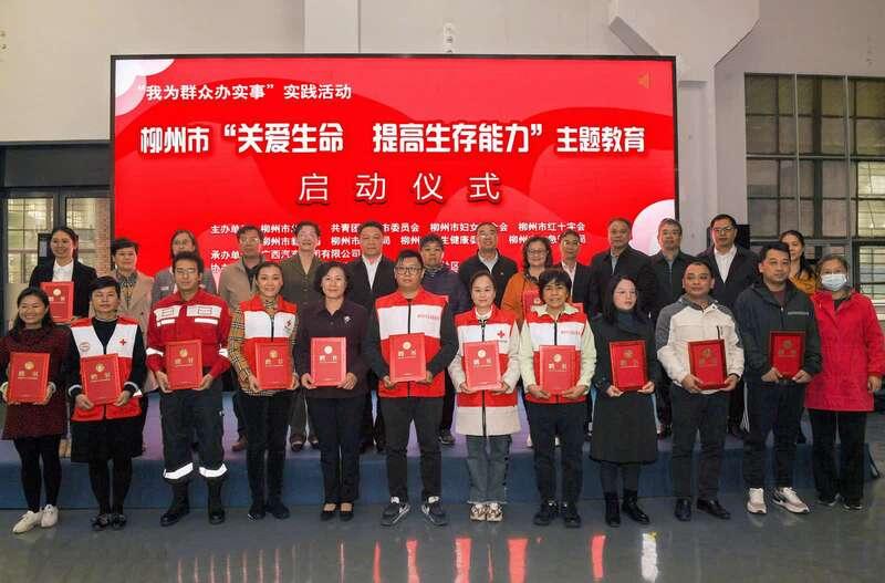 """广西柳州市""""关爱生命 提高生存能力""""主题教育活动启动"""