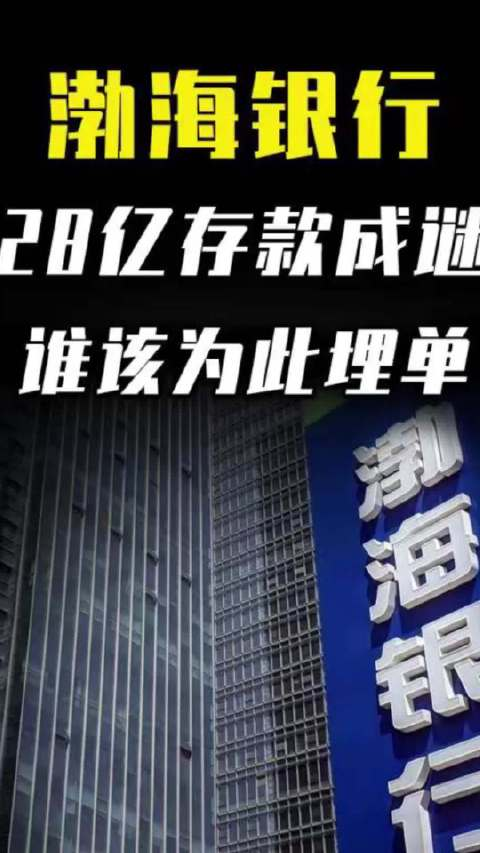 渤海银行28亿存款成谜,谁该为此埋单