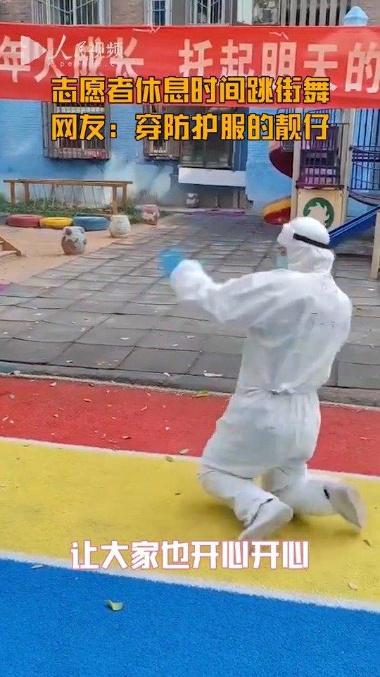 志愿者完成消杀穿防护服跳街舞 :想给大家带来正能量