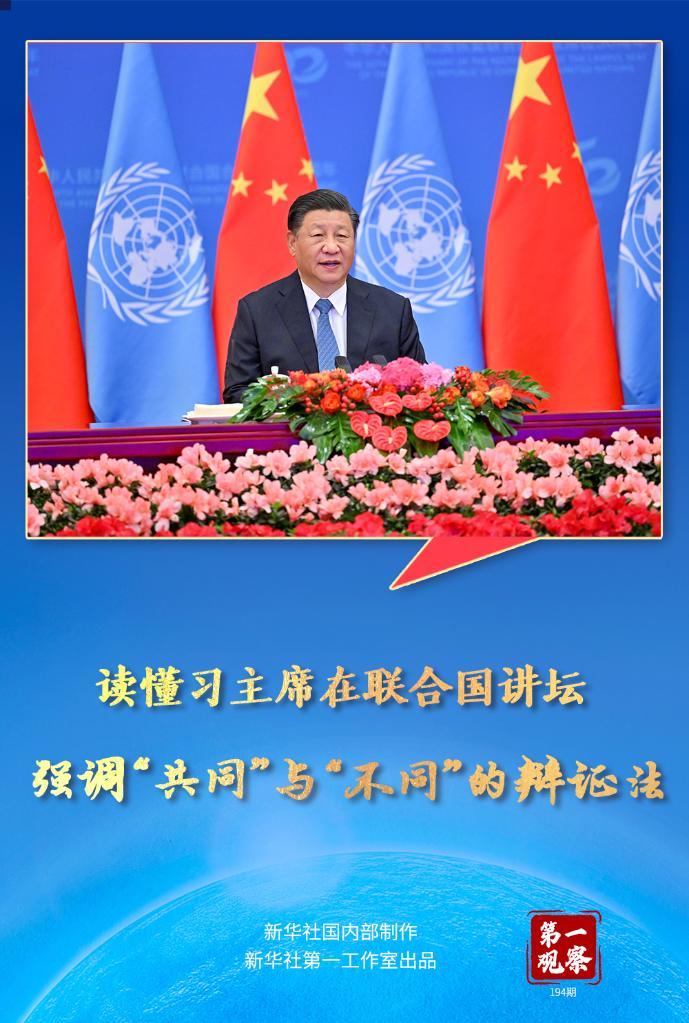 """读懂习主席在联合国讲坛强调""""共同""""与""""不同""""的辩证法"""