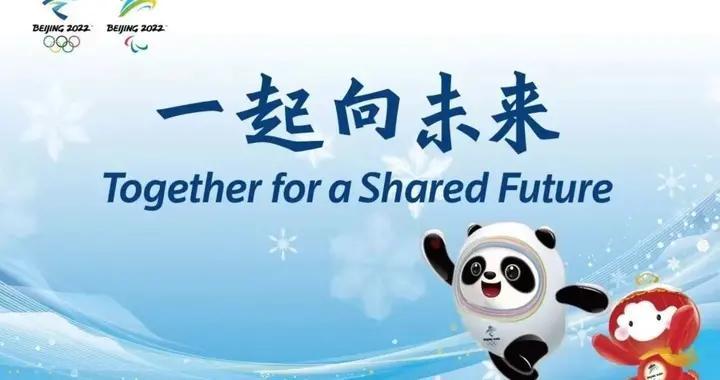 严肃防疫!北京冬奥组委官宣:不遵守规定或被取消资格、逐出比赛