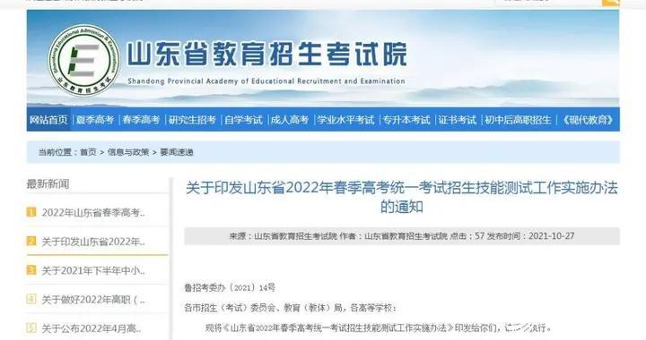 山东春考技能测试调整到明年3月,考生有2次测试机会