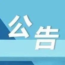 """青岛市纪委监委公布""""窗口腐败""""问题专项整治举报方式"""