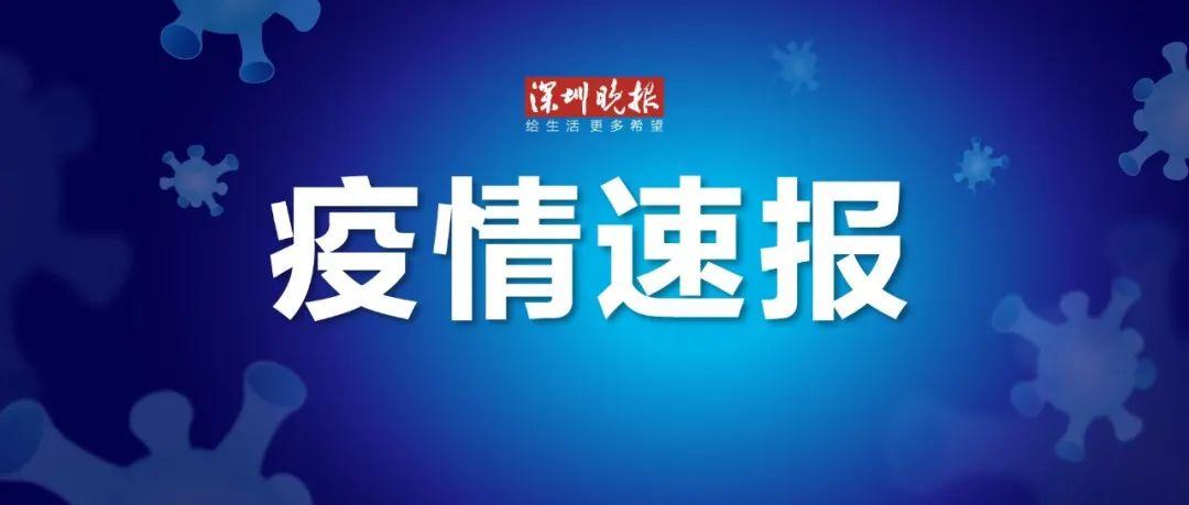 最新!惠州发现一名密接者,到过深圳多区