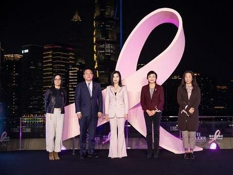 梁观公益 雅诗兰黛集团2021粉红丝带乳腺癌关爱公益项目启动