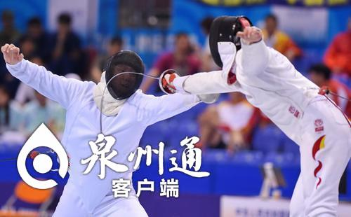 中国剑协公布参加世青赛名单 泉州七剑客入选中国队