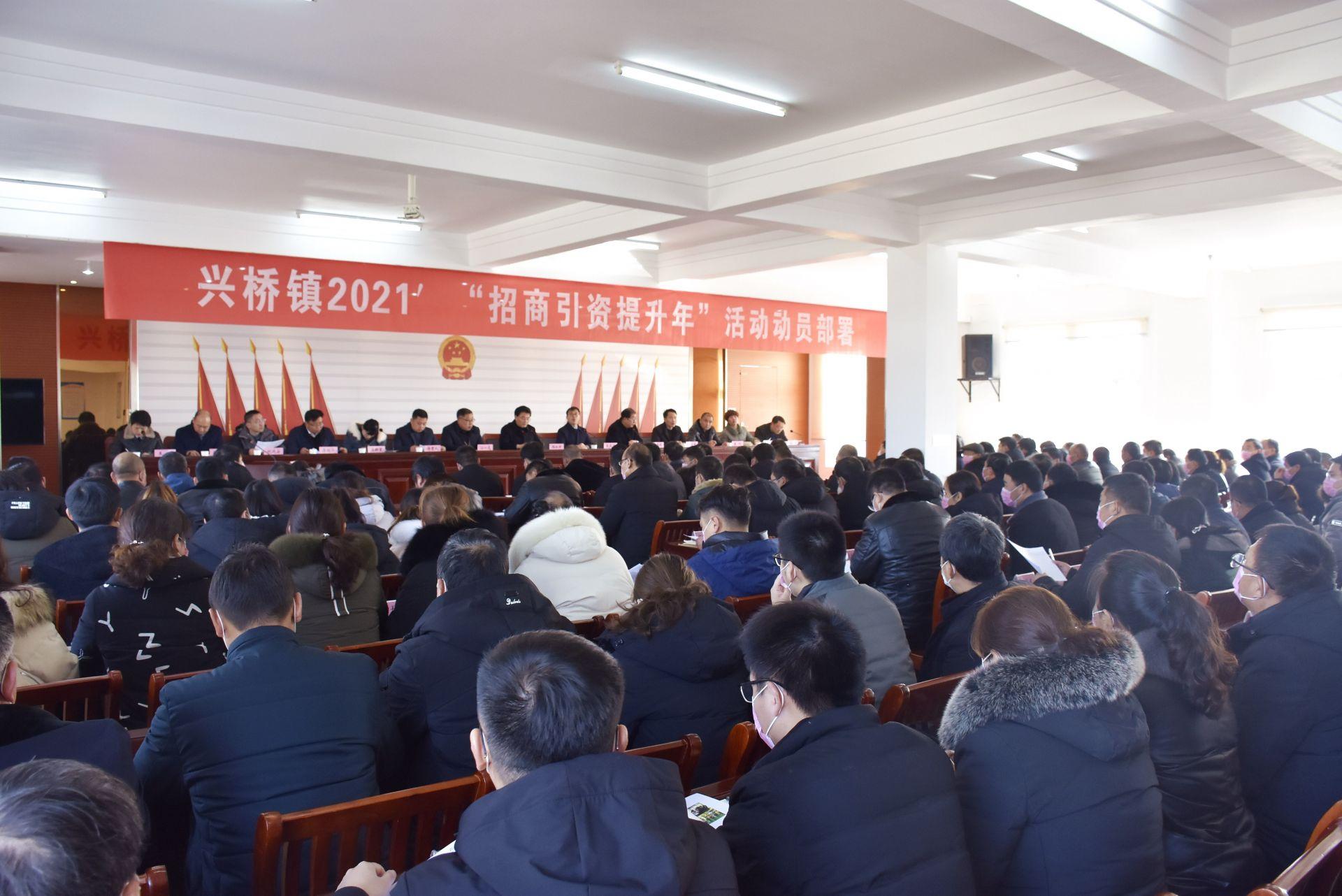 """射阳县兴桥镇实施招商引资提升""""五大工程"""""""