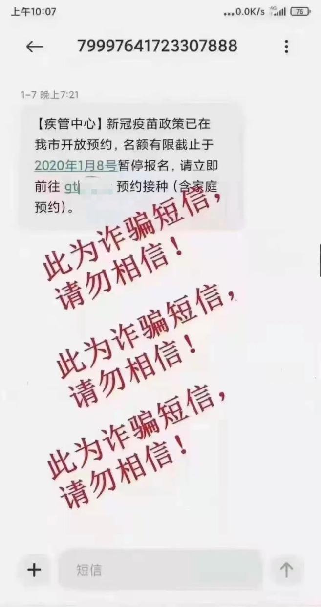 1月15日后进入江苏都要隔离?江苏疾控紧急回应:假消息