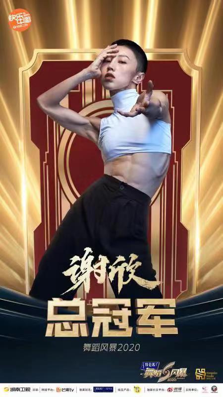 """""""大魔王""""谢欣加冕《舞蹈风暴2》冠军!赛后直言:没有遗憾的感觉很幸福"""