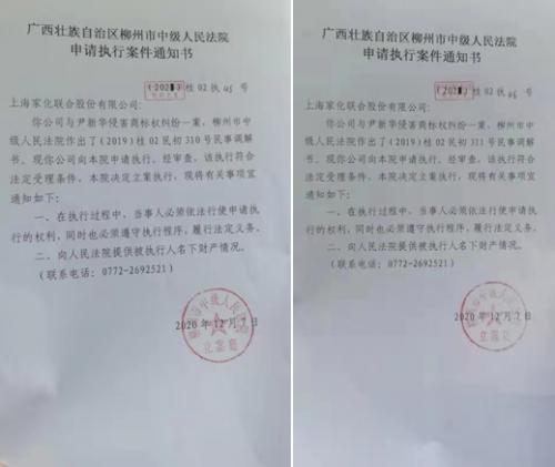 快讯|上海家化回应被列被执行人:对方操作失误,公司是申请执行人