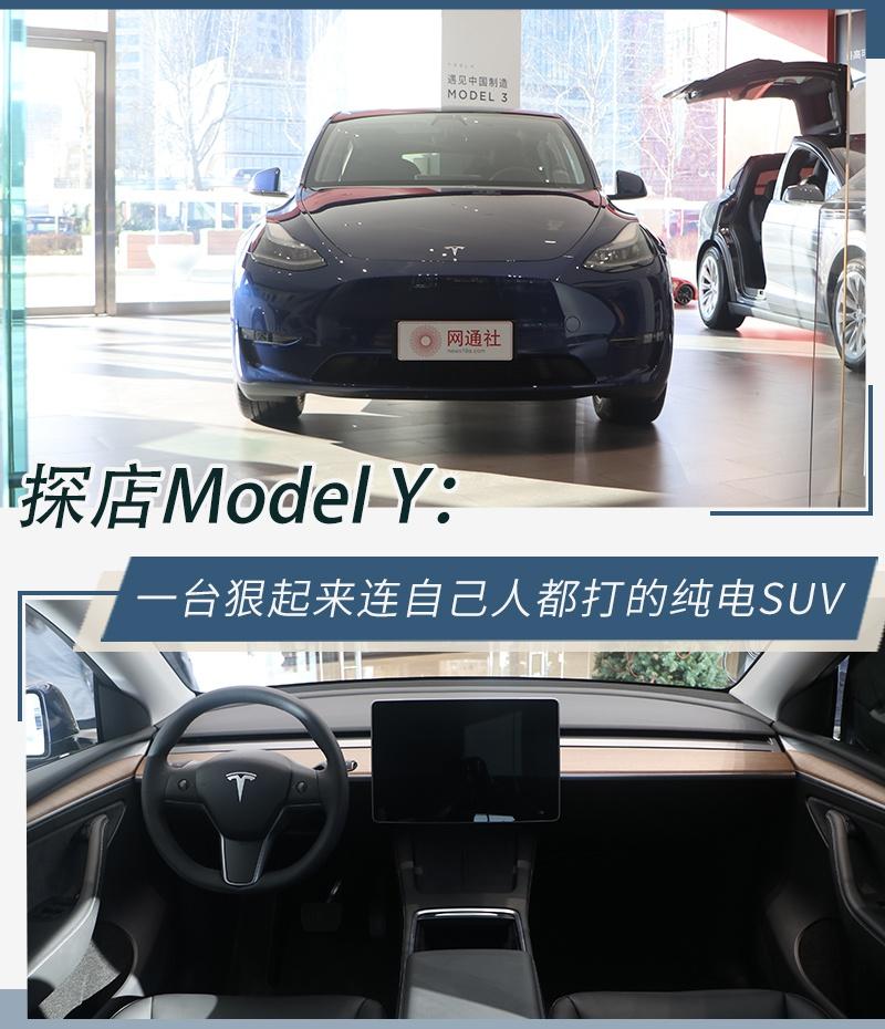 探店Model Y:一台狠起来连自己人都打的纯电SUV