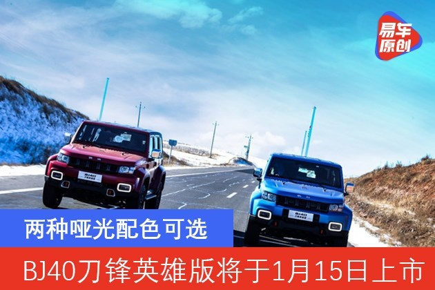 北京越野BJ40刀锋英雄版将于1月15日上市 两种哑光配色可选