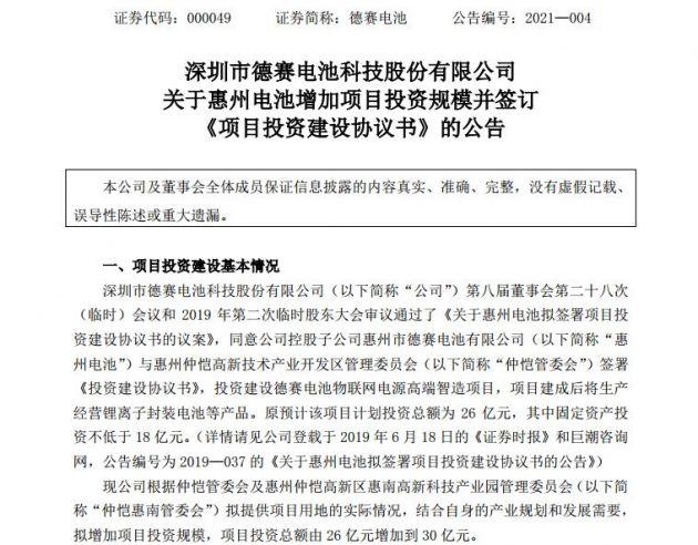 德赛电池:惠州电池拟增加德赛电池物联网电源高端智造项目投资规模