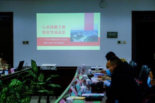 广州大学援藏第六批支教队完成