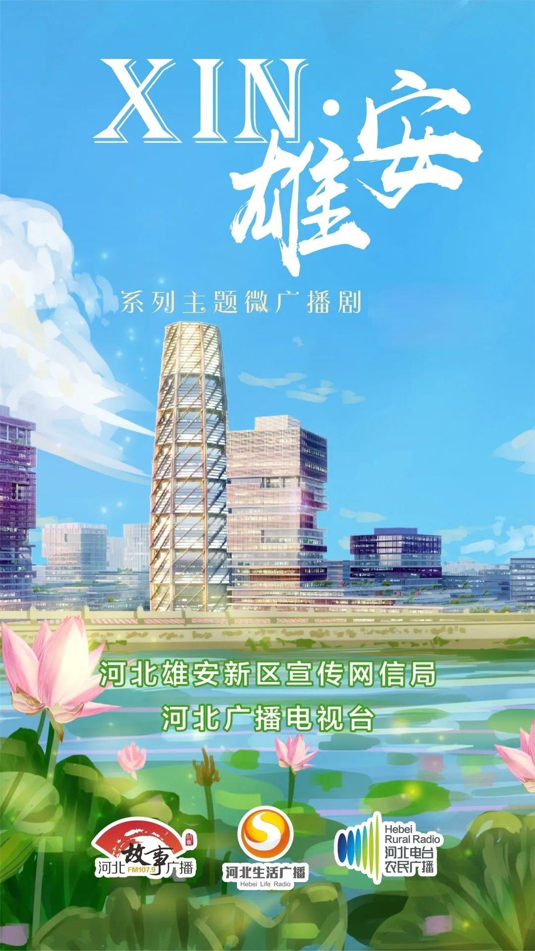 原创系列主题微广播剧《XIN·雄安》第二十八集《爱情的百年见证》