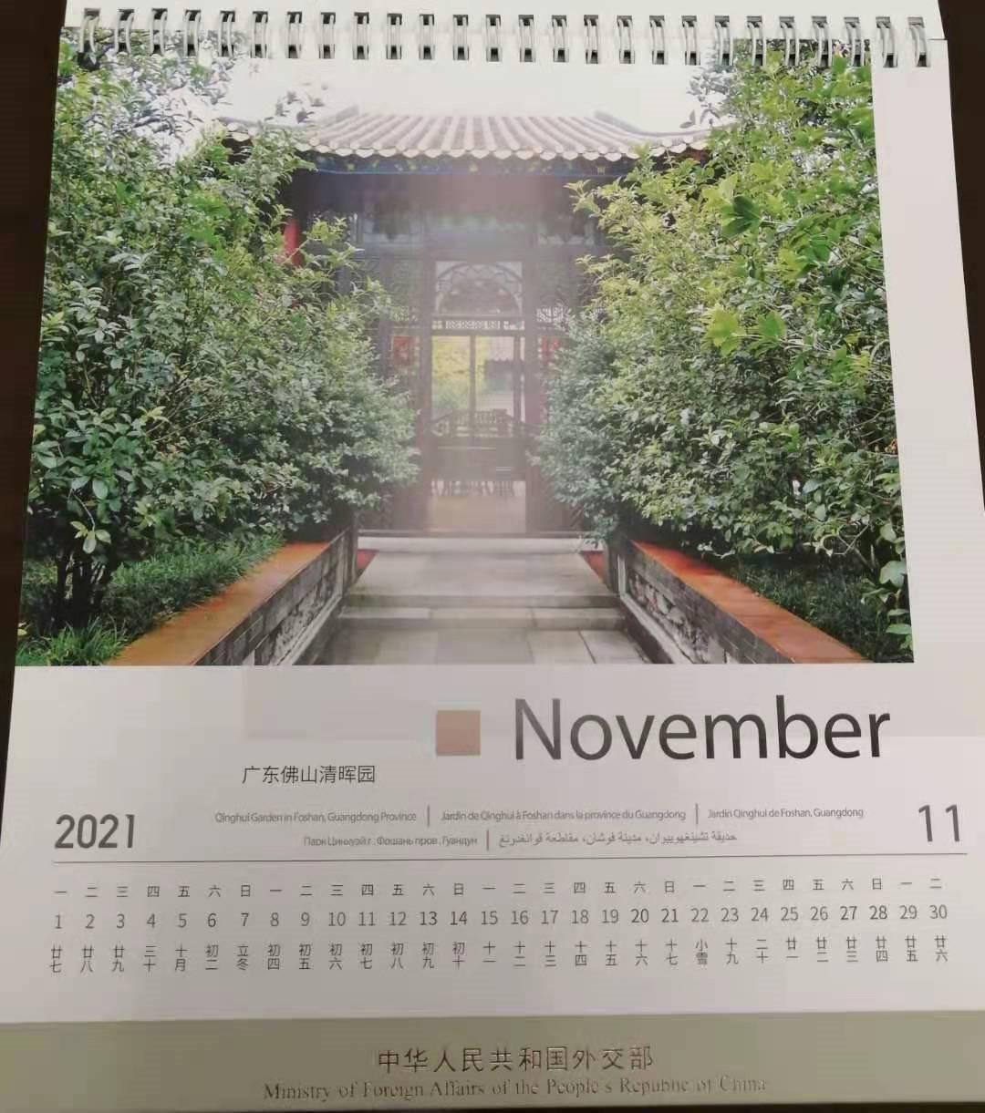 顺德清晖园亮相外交部台历 向全球展示岭南园林文化