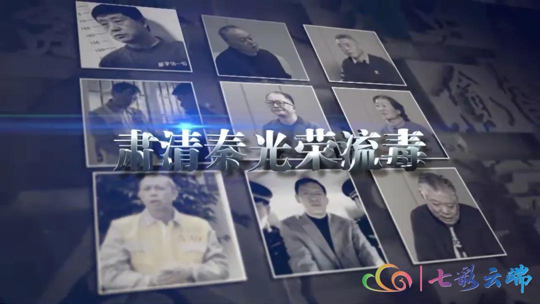 反腐警示专题片《清流毒——云南在行动》11日起在云南卫视、七彩云端APP同步播出