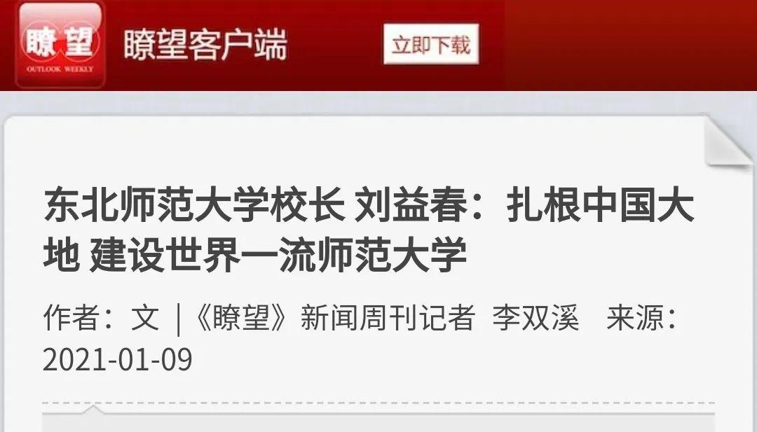 新华社 | 《瞭望》新闻周刊专访东北师范大学校长刘益春图片