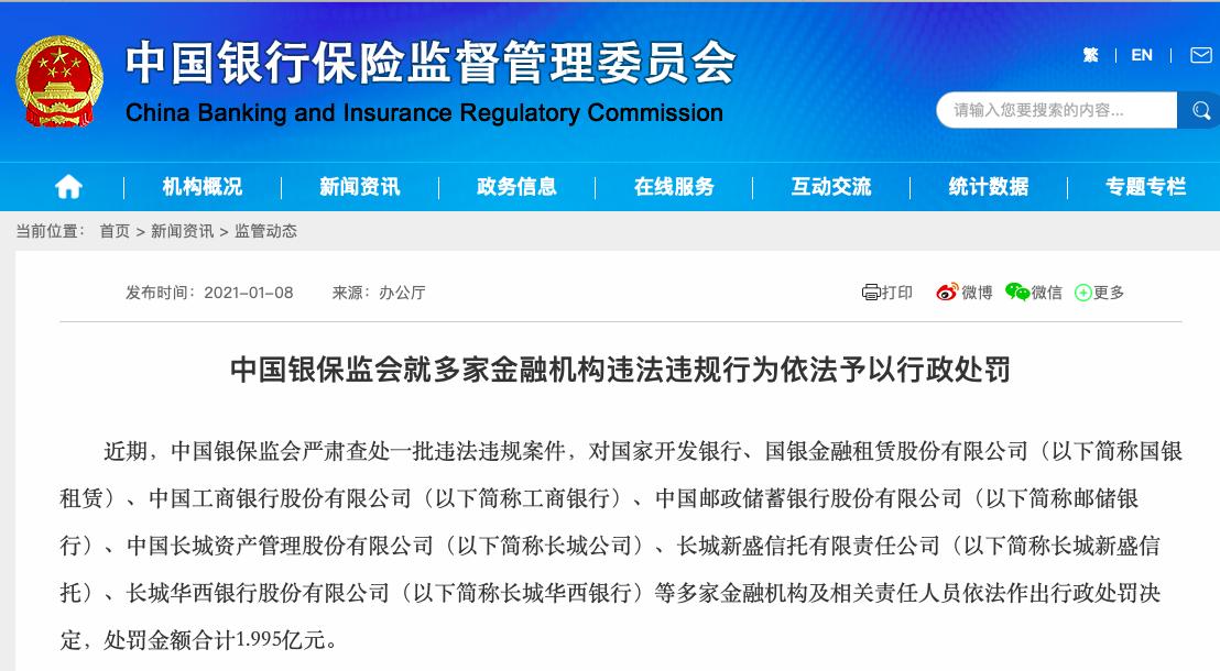 隐性债务问责风暴再起:地方官员被通报 银行遭罚款