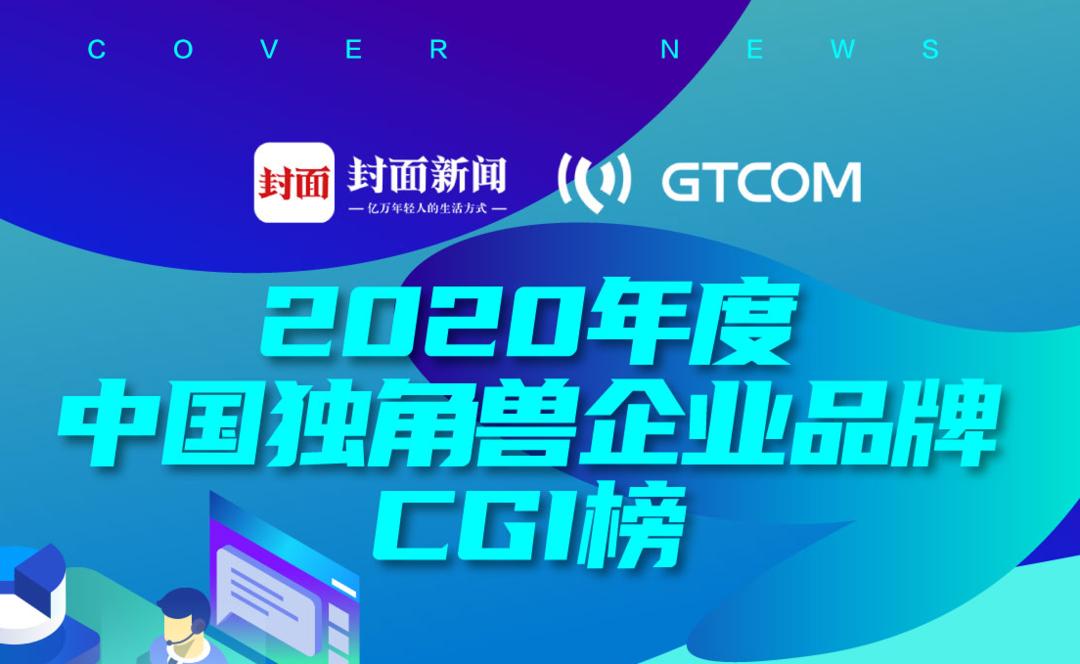 2020年度中国独角兽企业品牌CGI榜:网易云音乐、快手科技、知乎排名前三
