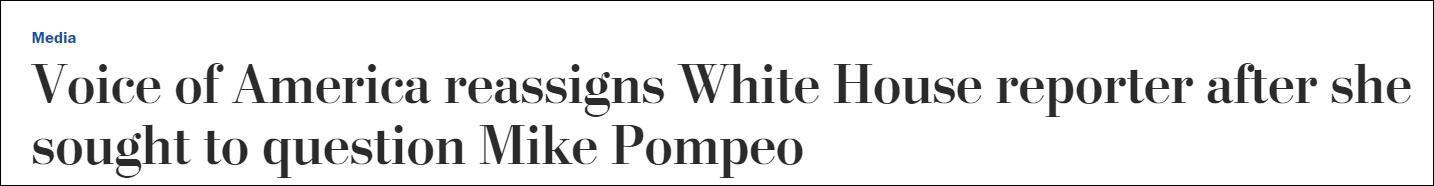 """问了蓬佩奥俩问题,""""美国之音""""女记者被调职"""
