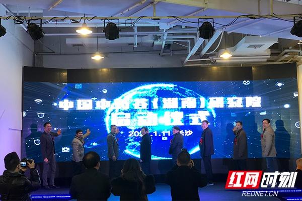 中国中药谷湖南研究院在长沙成立