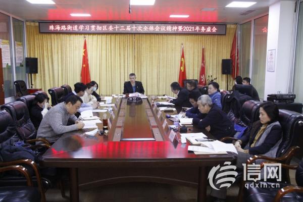 珠海路街道学习贯彻区委十三届十次全体会议