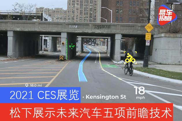 2021 CES展览 松下展示未来汽车五项前瞻技术