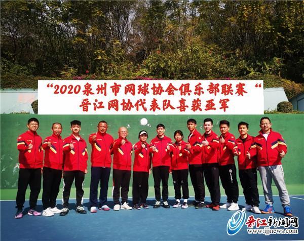 泉州市网球协会俱乐部联赛 晋江网球协会夺亚军