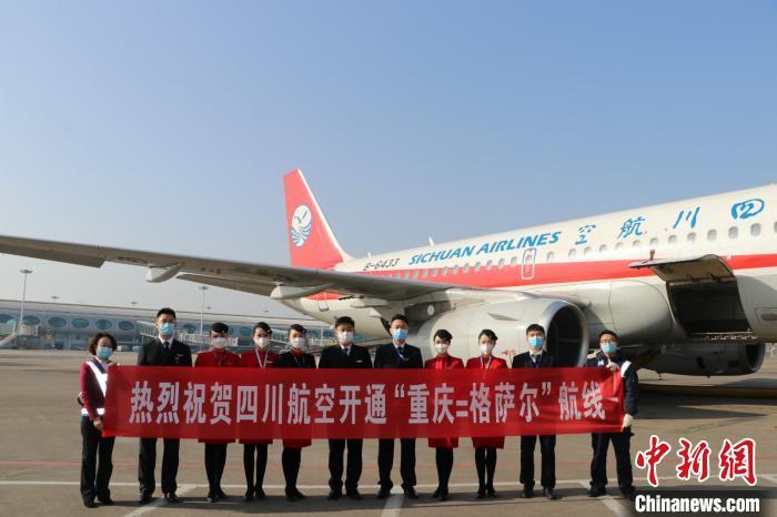 重庆机场开通今年首条新航线重庆至格萨尔航线