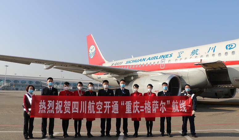 重庆今年首条新开航线,1.5小时飞拢甘孜州