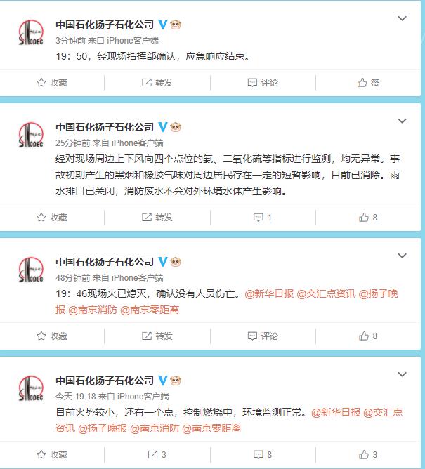 """扬子石化通报""""南京一化工装置发生爆炸起火""""后续:应急响应结束,二氧化硫等指标无异常"""
