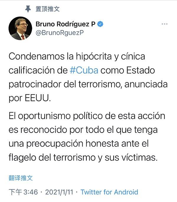 """古巴外交部长:强烈谴责美国重新将古巴列入""""支持恐怖主义""""国家名单"""
