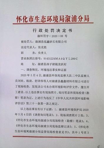 溆浦县泓鑫砂石有限公司违反《中华人民共和国环境影响评价法》行政处罚决定书