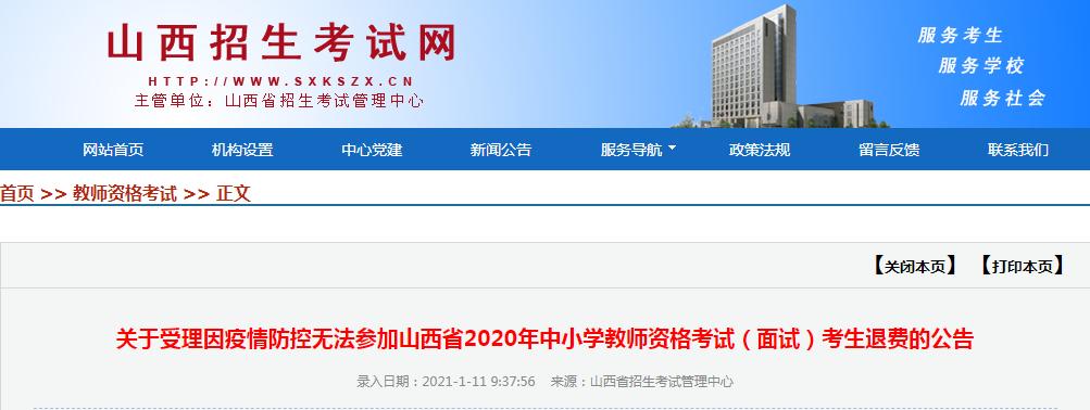 2020年山西省中小学教师资格考试(面试)考生退款公告