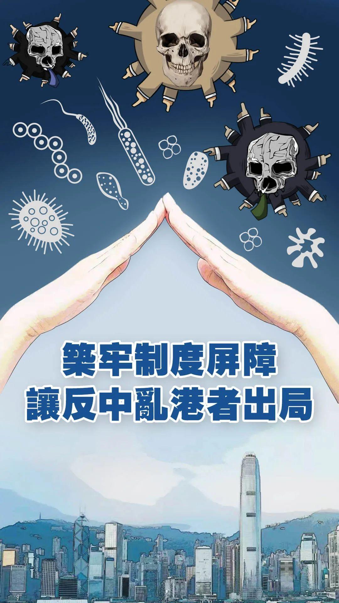 """官媒:香港选举绝不能成为反中乱港势力的""""工具""""图片"""